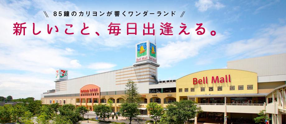 ショッピングモール ベルモール|Bell Mall